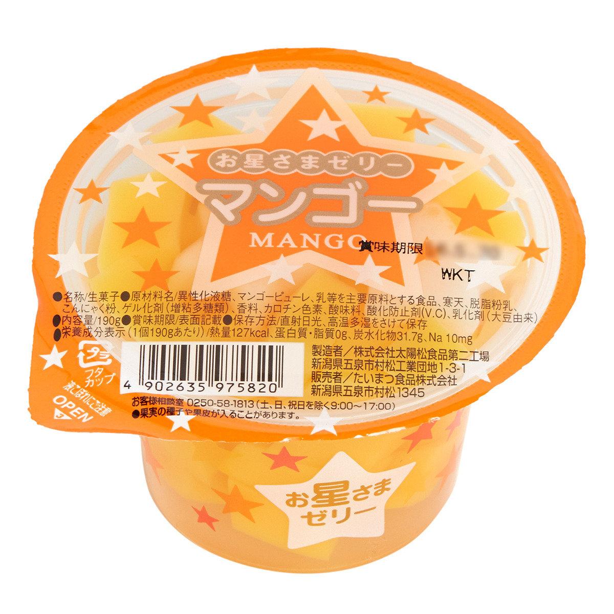 星星芒果啫喱