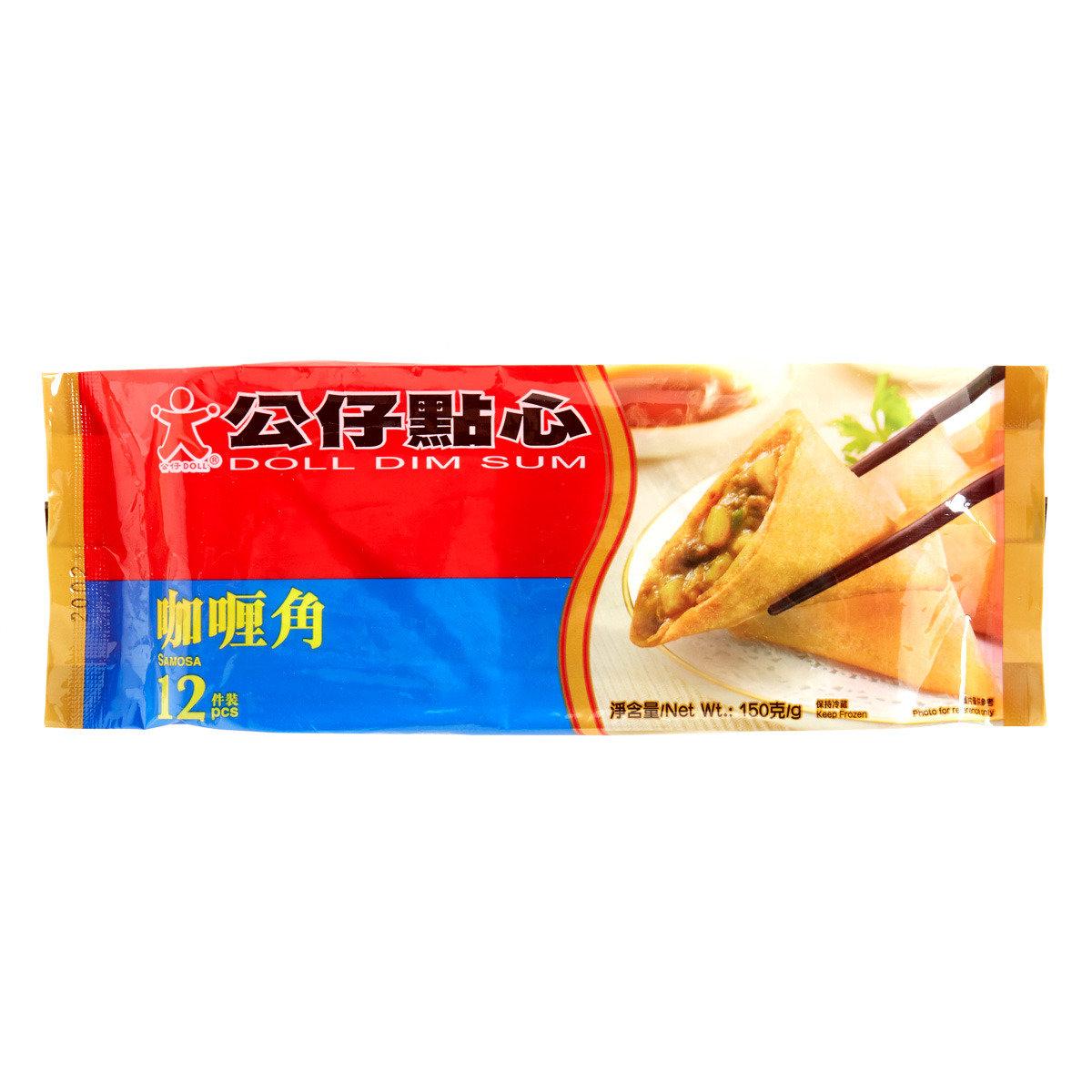 咖喱角 (急凍)