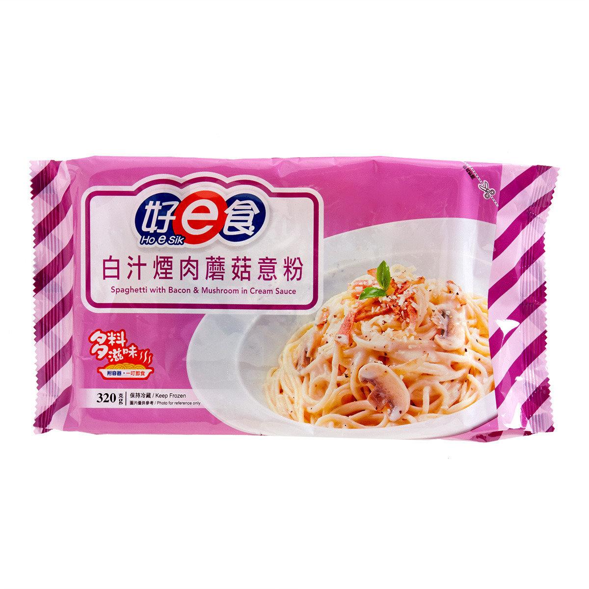 好e食 - 白汁煙肉磨菇意粉 (急凍)