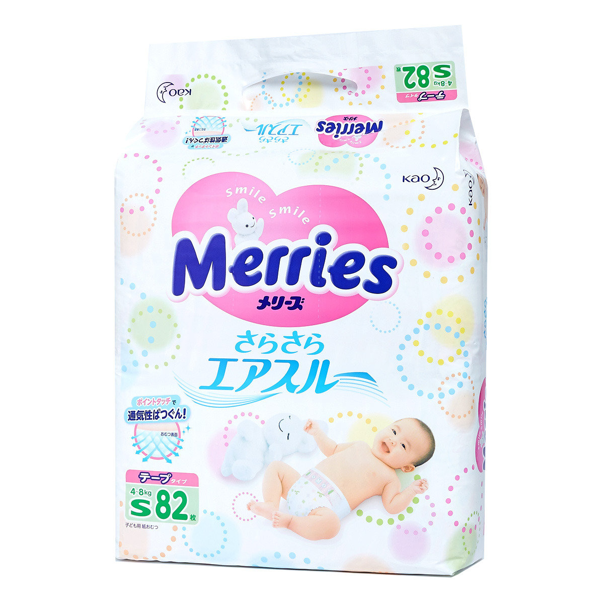 Merries紙尿片 (細碼)