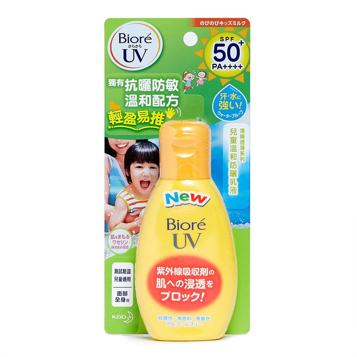 兒童溫和防曬乳液