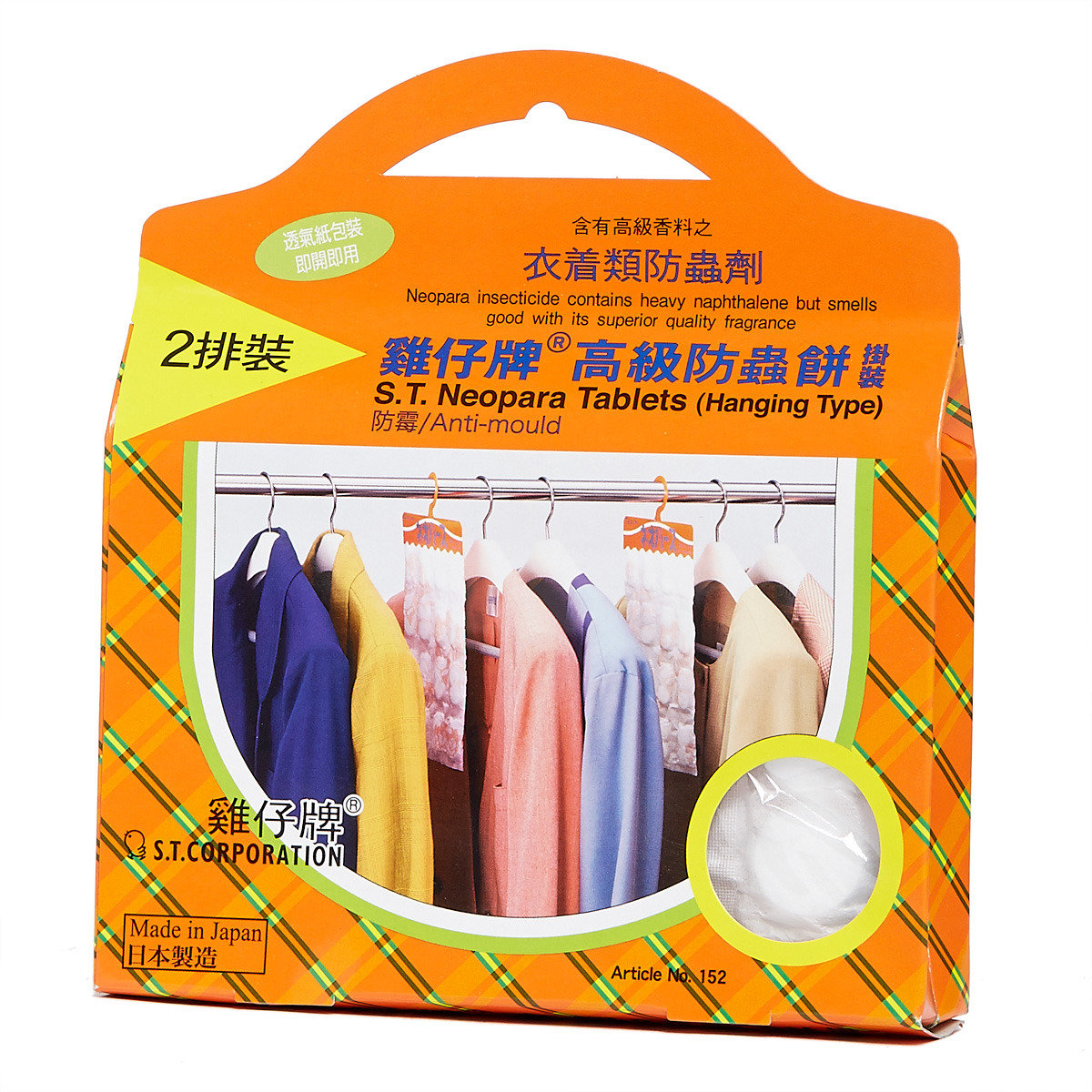 高級防蟲餅 - 透氣紙 (掛裝)