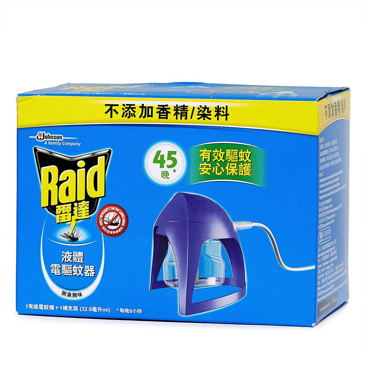 液體電驅蚊器45晚 - 套裝