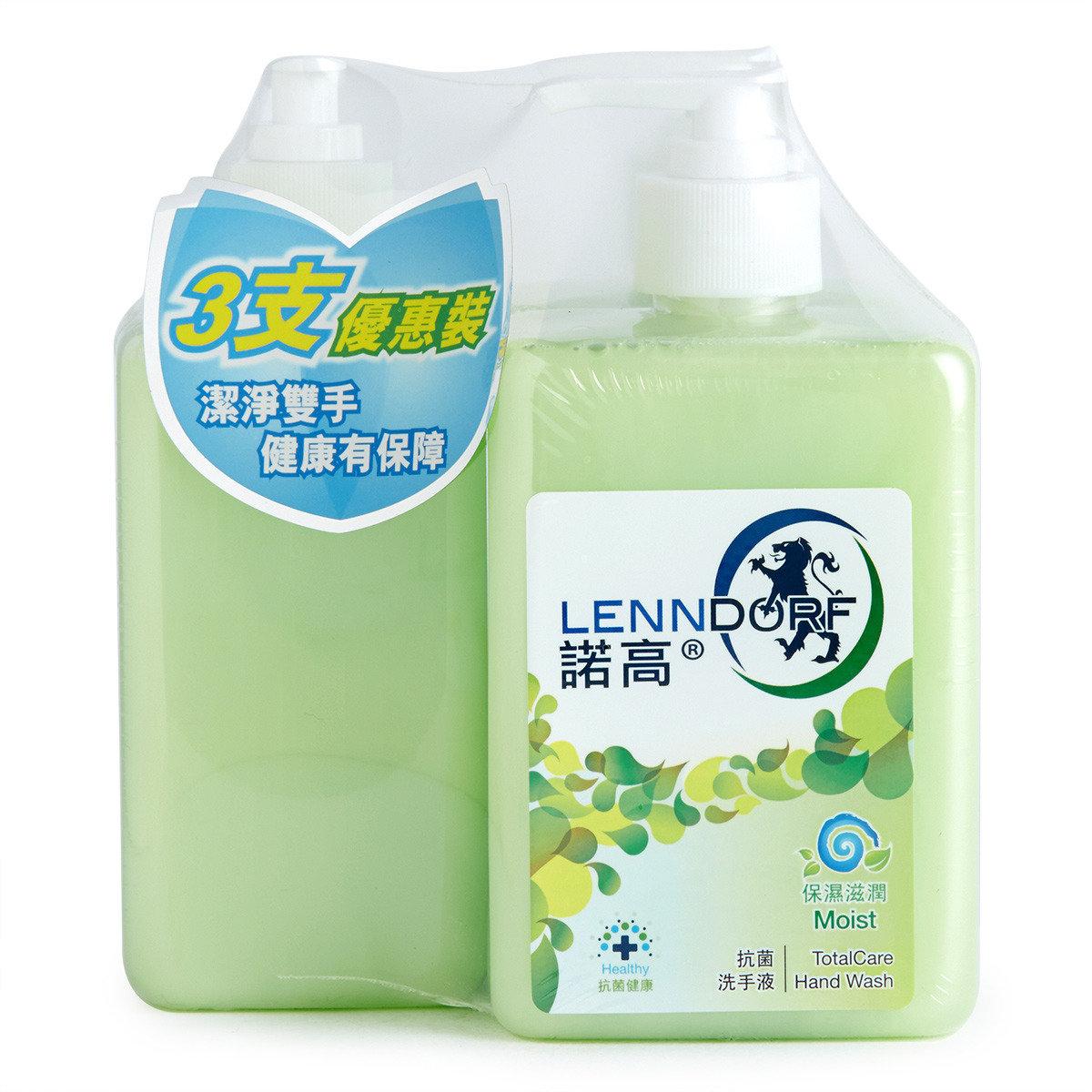 全護抗菌洗手液 (保濕滋潤)