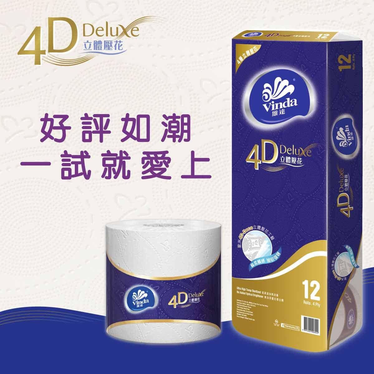 Vinda   4-D Deluxe 4-ply Roll Tissue 12 rolls   HKTVmall Online Shopping