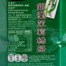 銀毫茉莉綠茶飲料(無糖)膠樽裝