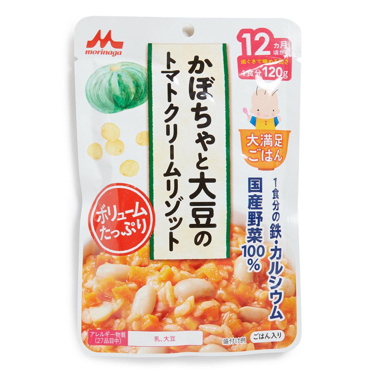 南瓜大豆番茄忌廉汁意大利燴飯