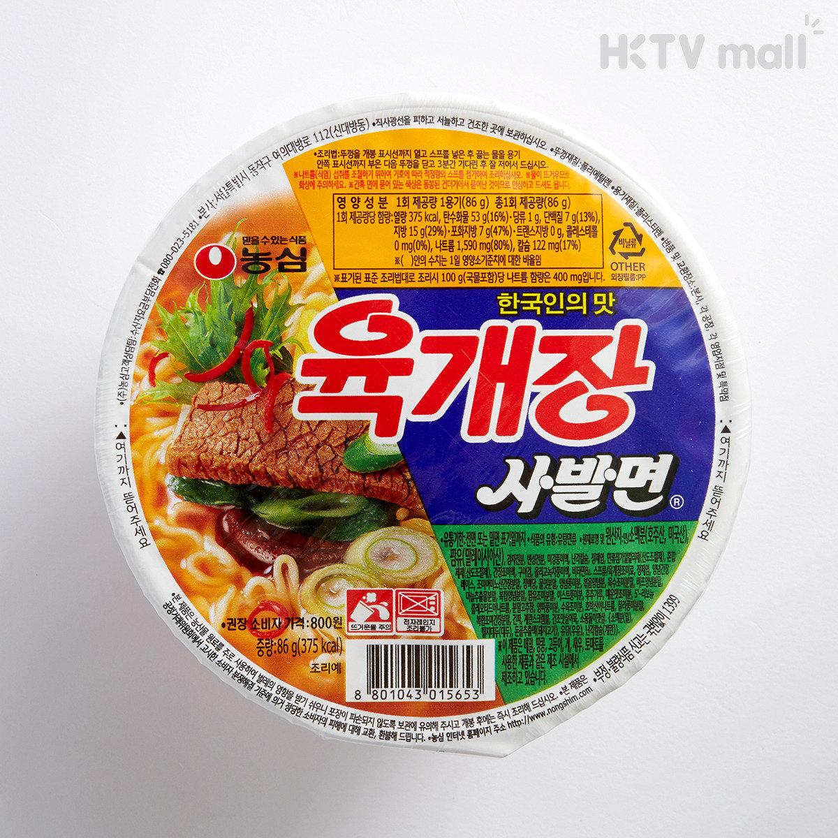 碗麵 (辣味)