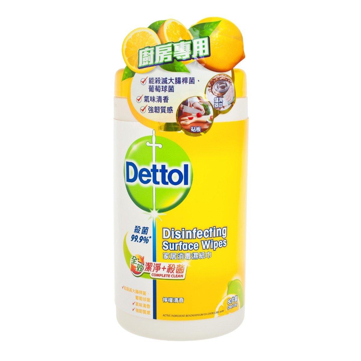 全效潔淨殺菌家居消毒濕紙巾 (檸檬香味)