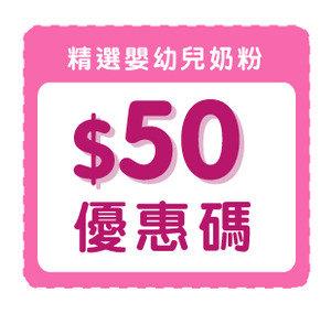 $50嬰幼兒奶粉優惠碼 [有效日期至:2016月12月31日]