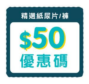 $50 嬰幼兒紙尿片/褲購物優惠碼 [有效日期至:2017月1月31日]