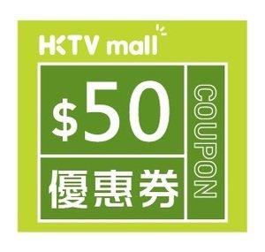 $50 HKTVmall 優惠碼 [有效日期至:2017月3月31日]