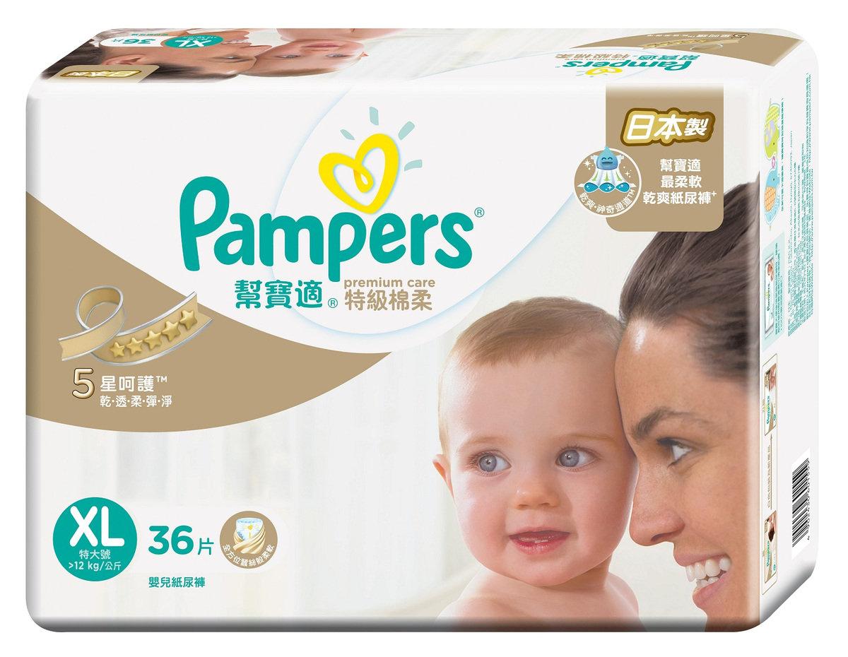 (加大碼)幫寶適特級棉柔紙尿片珍寶裝36片