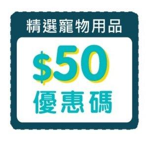 [贈品] $50 寵物產品優惠碼 [有效日期至:2017年3月31日]