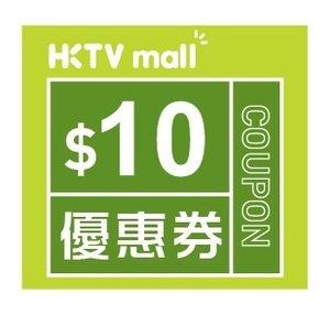 $10 HKTVmall 優惠碼 [有效日期至:2017月5月31日]