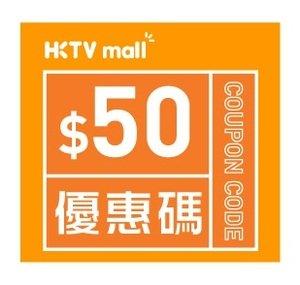 $50 紅蘿蔔寵物用品 購物優惠券 [有效日期至:2017年6月30日]