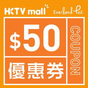 $50 Everland Pet購物優惠券 [有效日期至:2017月6月30日]