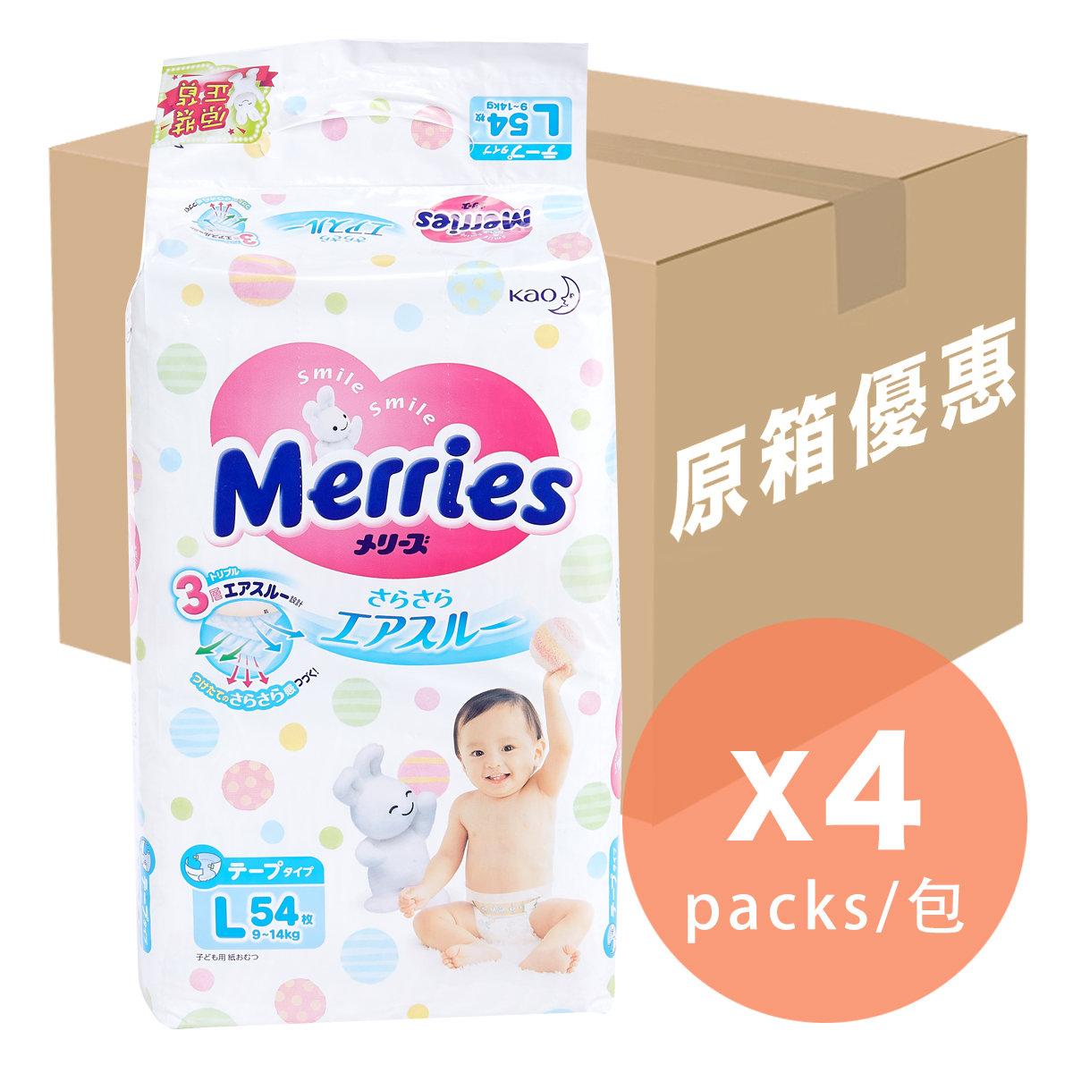 Merries | [Full Case] Diaper (L) | HKTVmall Online Shopping