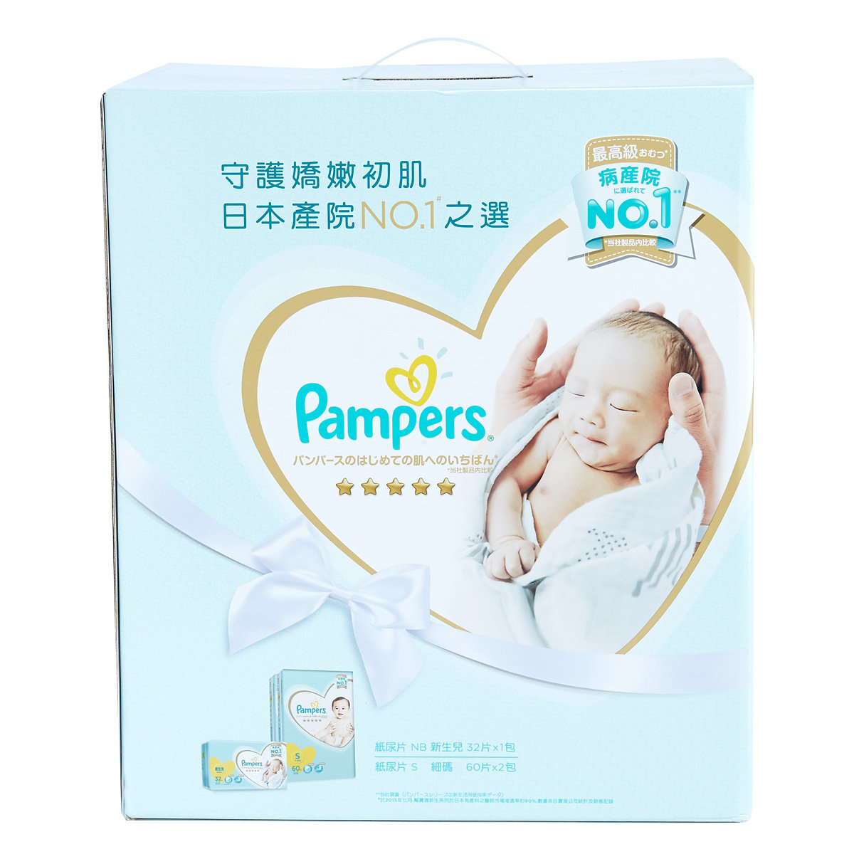 pampers new born gift pack nb32 sm60x2 s7 md2sx4 gift