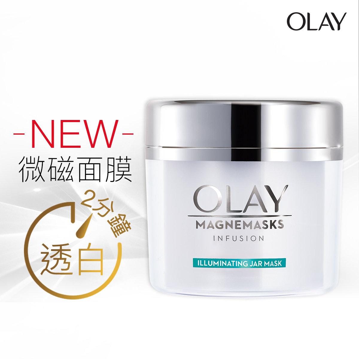 OLAY | Olay Illuminating Jar Mask 130g | HKTVmall Online Shopping