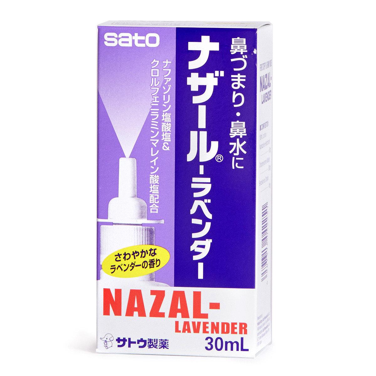 鼻寧定量噴劑-薰衣草