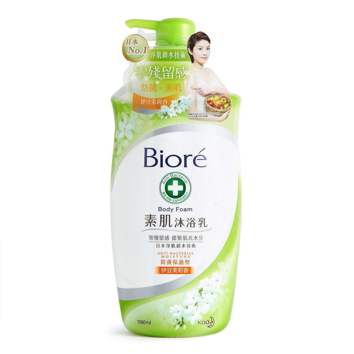 素肌沐浴乳-防菌保濕型
