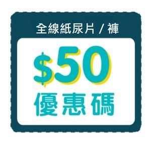 $50 嬰幼兒紙尿片/褲購物優惠券 [有效日期至:2016月11月15日]