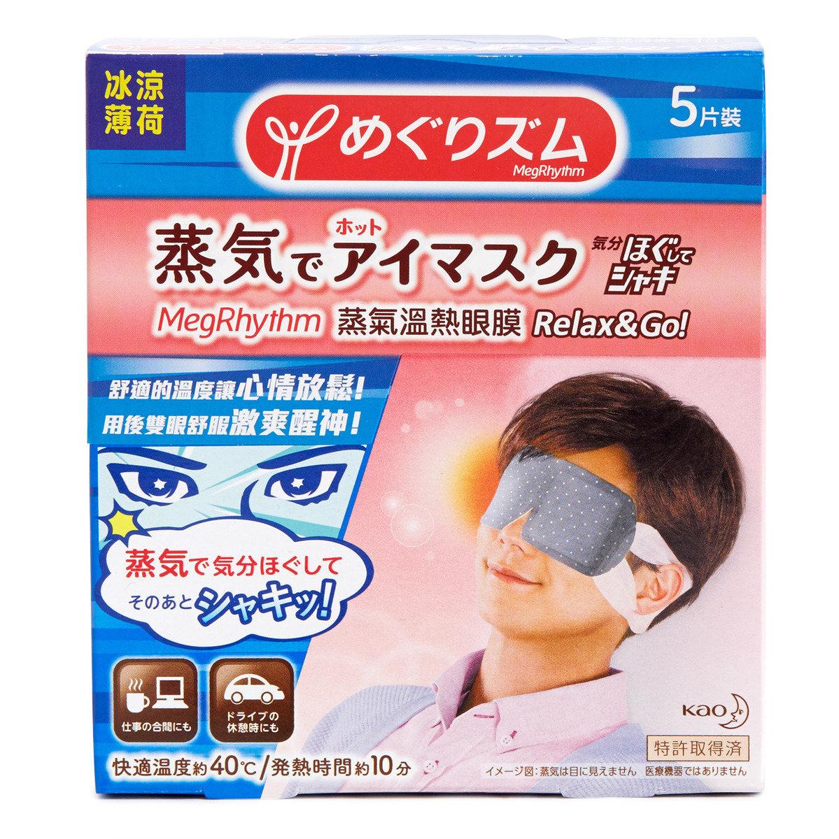 MegRhythm - 蒸氣溫熱眼膜Relax&Go (5片)