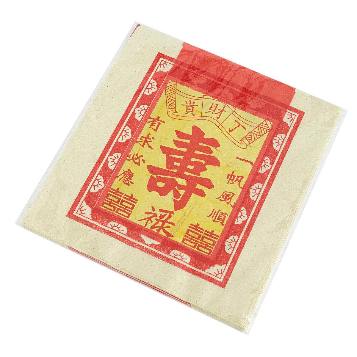 金銀衣紙 (壽) (大)