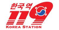 119 韓國站