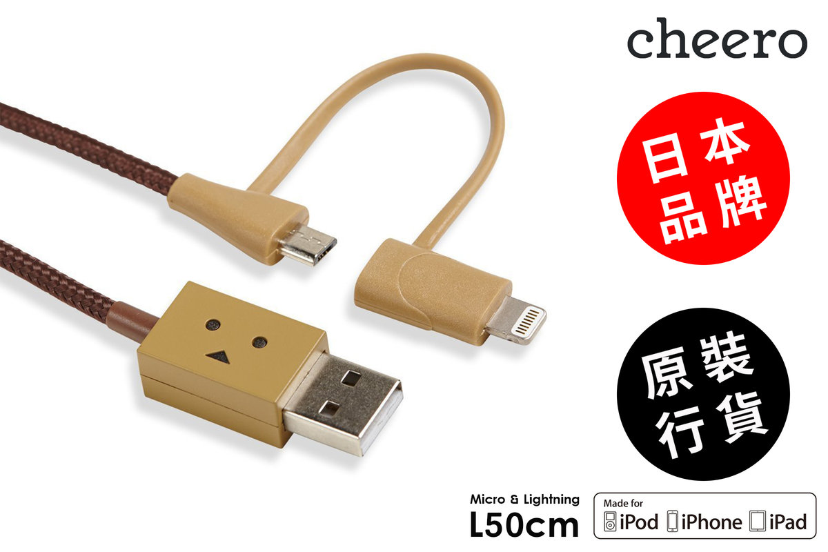 Danboard Usb Cable With Lightning U0026 Micro Usb Connector:  DANBOARD USB Cable with Lightning 6 Micro USB (50cm rh:hktvmall.com,Design