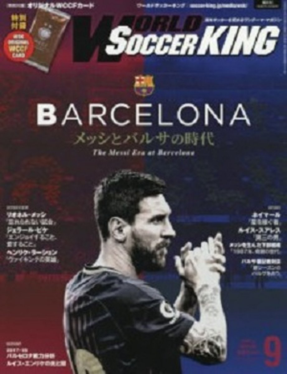 月刊WORLD SOCCER KING (訂閱 12 期)