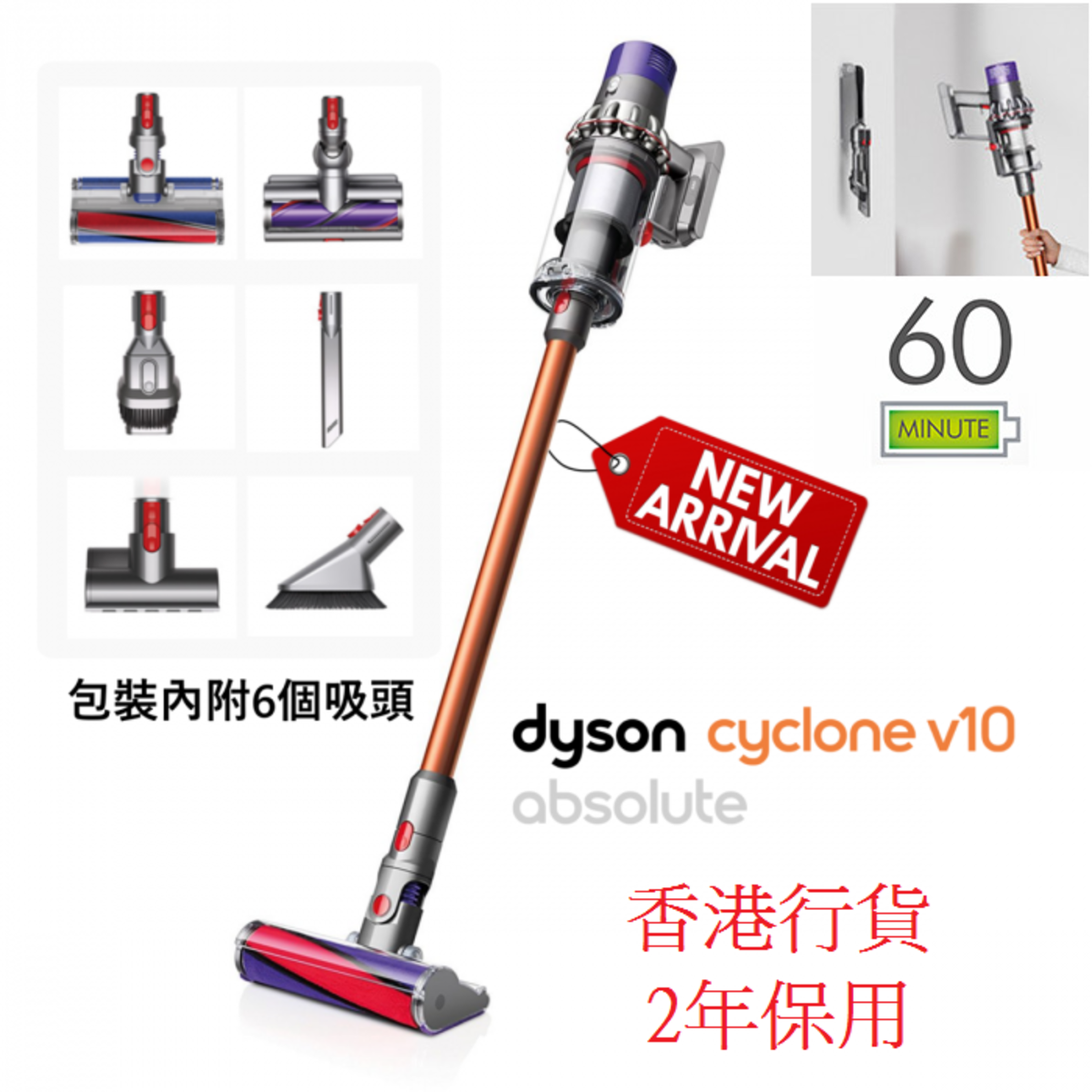 dyson cyclone v10 absolute hong kong licensed 2 year warranty hktvmall online shopping. Black Bedroom Furniture Sets. Home Design Ideas