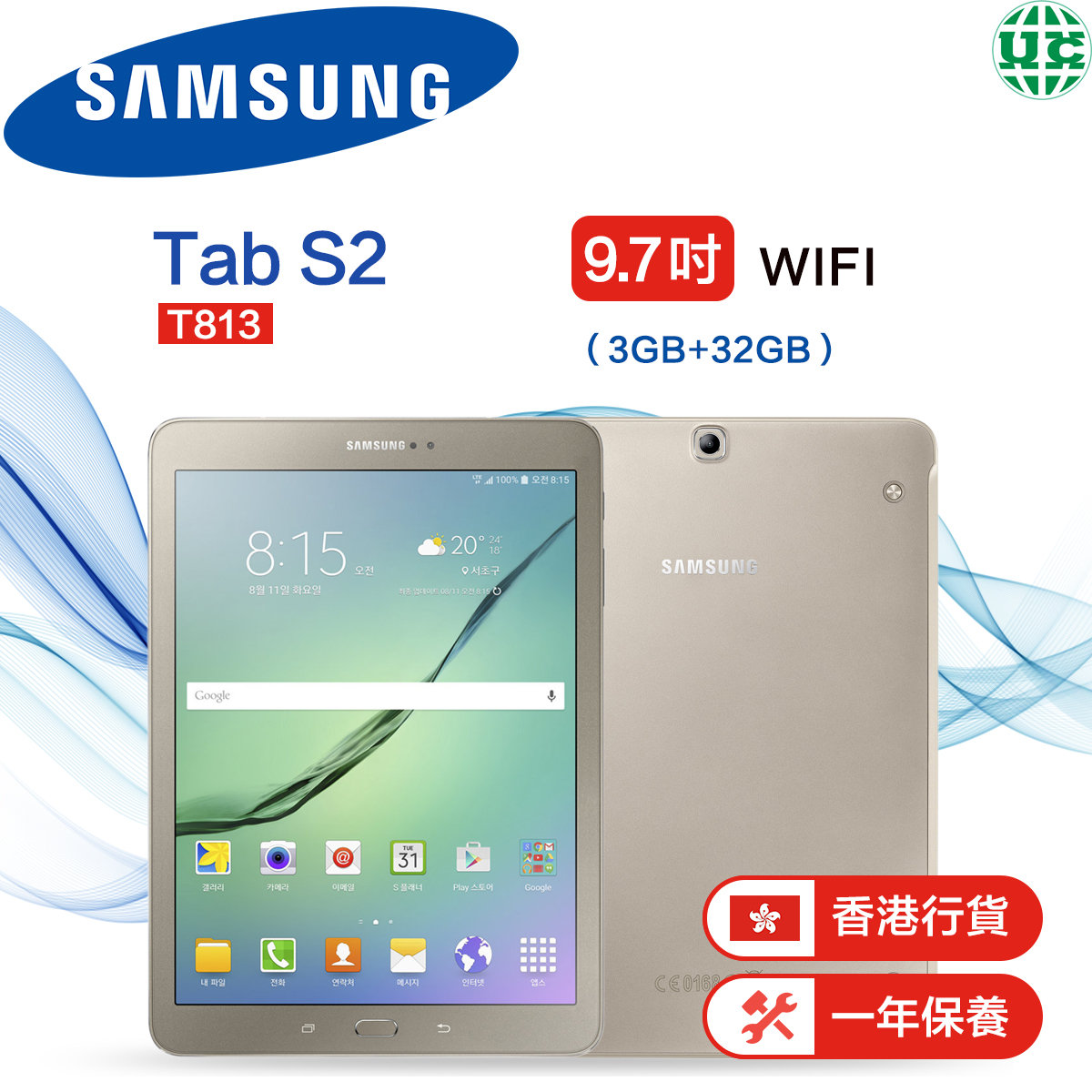 Samsung Galaxy Tab S2 97 32gb Wifi T813 Hong Kong Licensed T819 Tablet 3gb