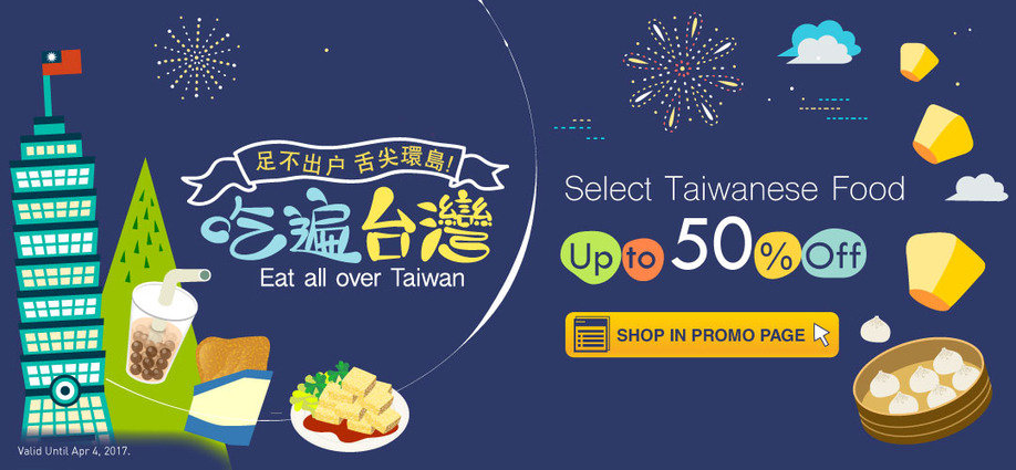 Eat all over Taiwan