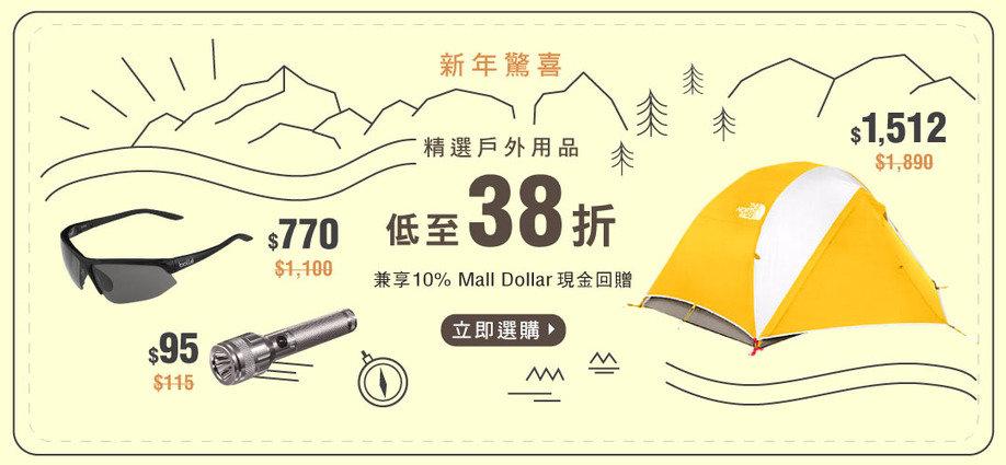 【精選戶外用品低至38折!】 The North Face 輕量2人帳篷 $1,512!