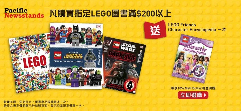 凡購買指定LEGO圖書滿$200以上  送LEGO Friends Character Encyclopedia一本