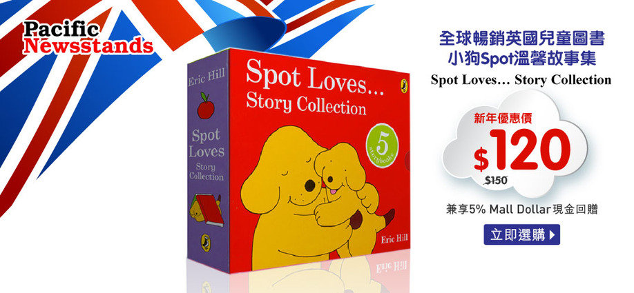 Spot Loves… Story Collection  新年優惠價 $120