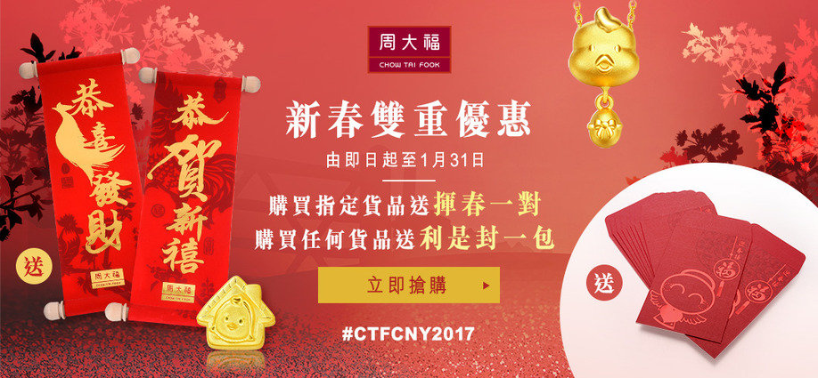 CTF - CNY DOUBLE OFFER