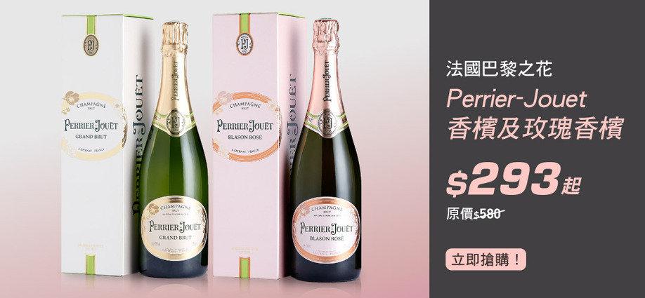 法國巴黎之花 Perrier-Jouet 香檳及玫瑰香檳