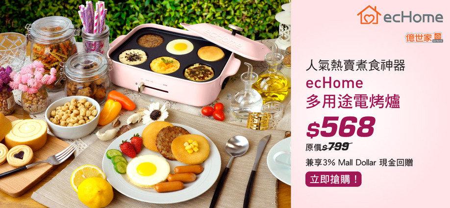 煮食神器 ecHome 多用途電烤爐, 多種顏色