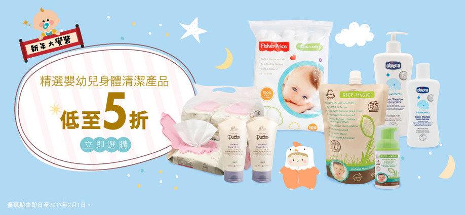 精選嬰幼兒身體清潔產品 低至5折