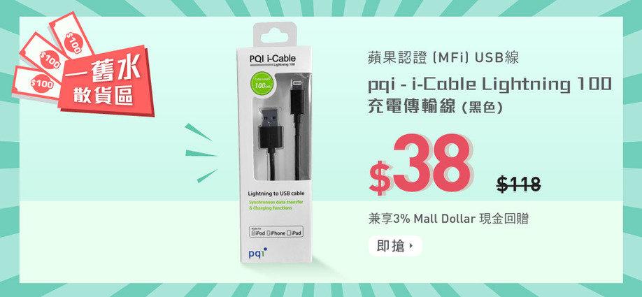 【一舊水散貨區】 $38買 蘋果認證 i-Cable Lightning 充電傳輸線 !