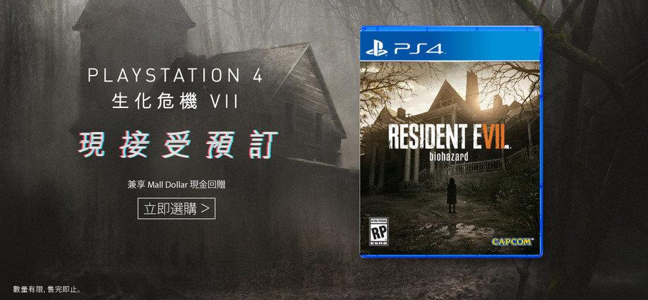 【最新PS4 遊戲】PS4 生化危機 VII 現接受預訂!早買早享受!