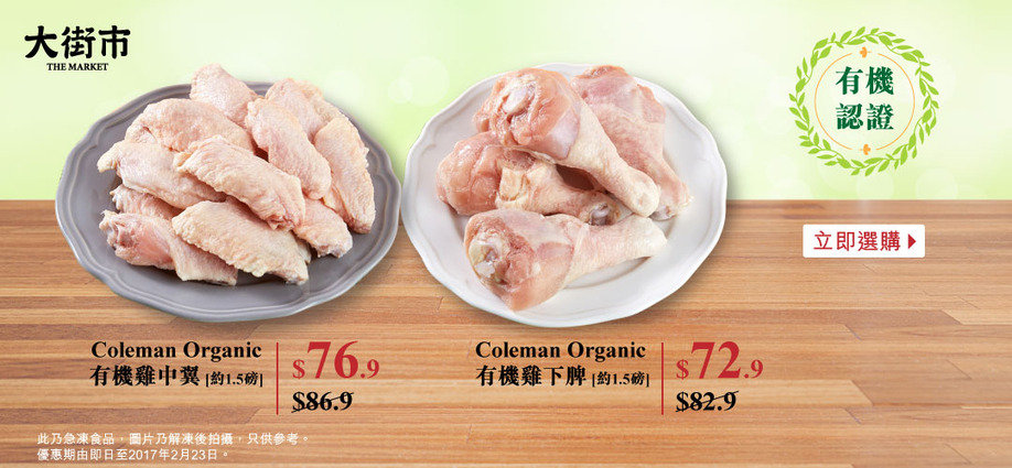 Coleman Organic 有機雞中翼 $76.9 / 有機雞下脾 $72.9