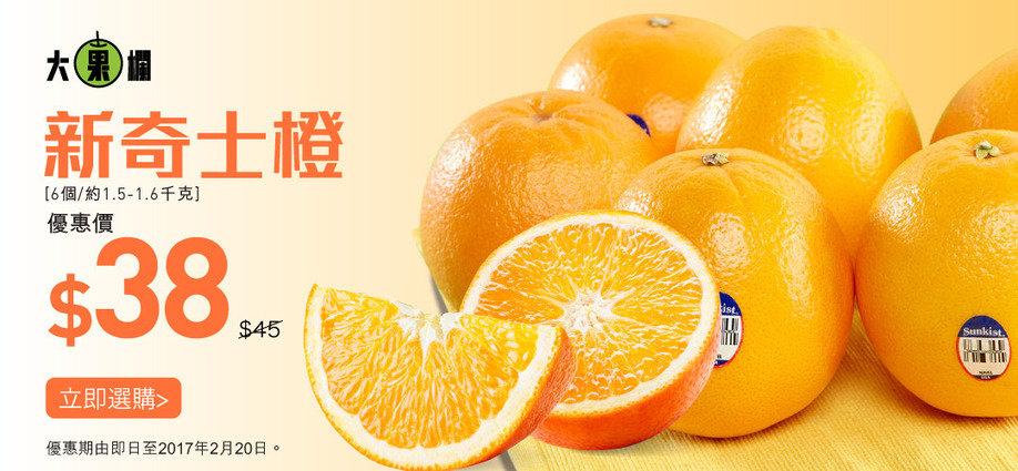 新奇士橙 [6個/約1.5-1.6千克] $38
