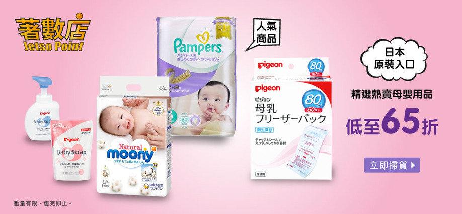 精選熱賣母嬰用品 低至65折