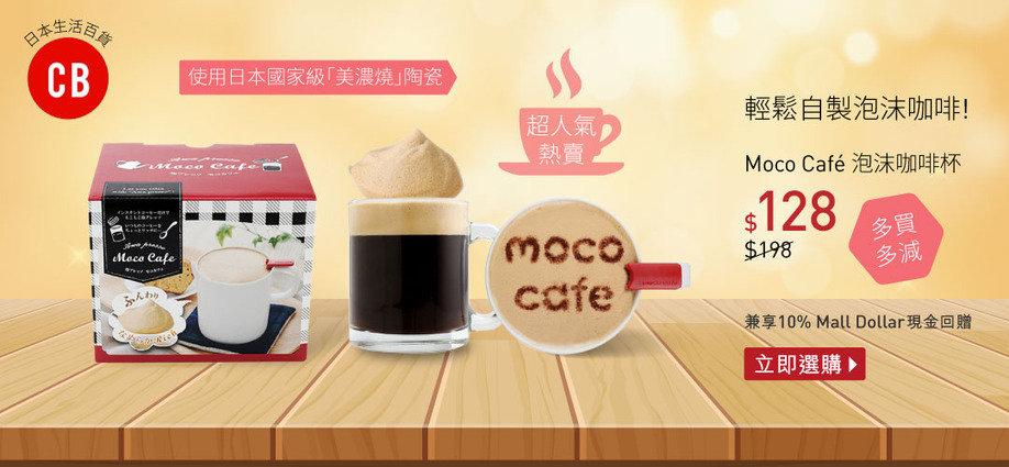 輕鬆自製cappuccino!moco cafe泡沫咖啡杯$128!