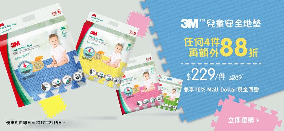 3M™兒童安全地墊