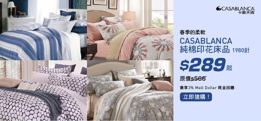 Casablanca Bed Set